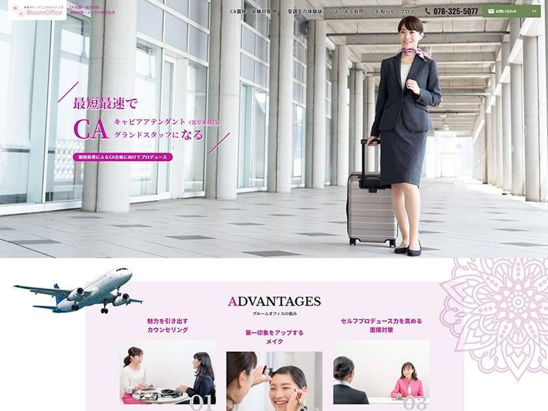 兵庫県 キャビンアテンダント受験個人指導 ホームページ作成イメージ