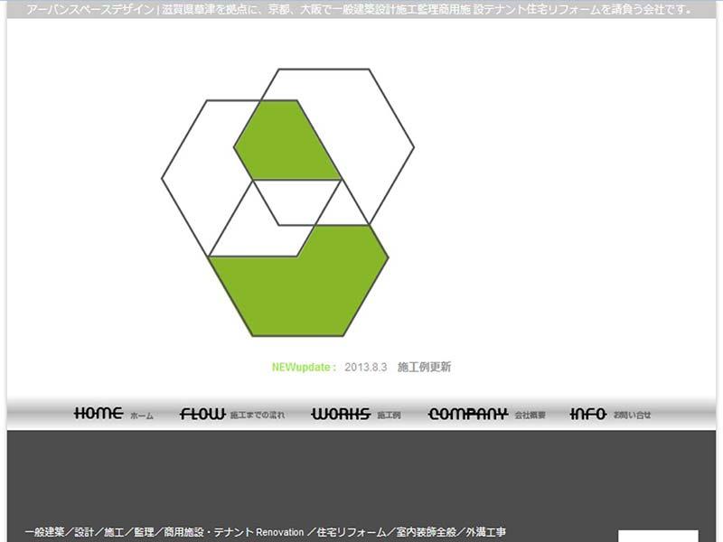 滋賀 草津 リフォーム会社のホームページ制作例イメージ