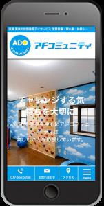 滋賀 栗東  放課後等デイサービスのホームページスマホイメージ