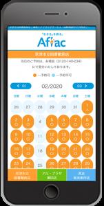 滋賀県 保険予約ホームページ制作スマホイメージ