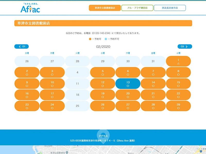 滋賀県 保険予約ホームページ制作イメージ