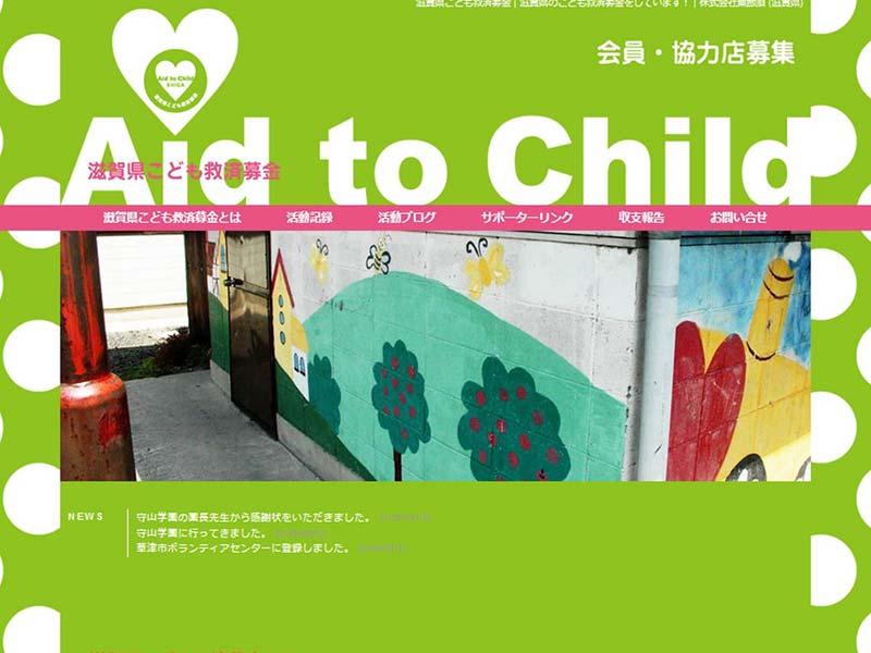 滋賀 草津 非営利団体のホームページ制作例イメージ