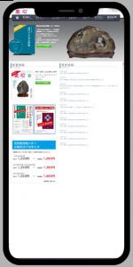 東京 雑誌のホームページ制作例スマホイメージ