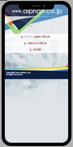 物流管理サイトのWebシステム構築スマホイメージ