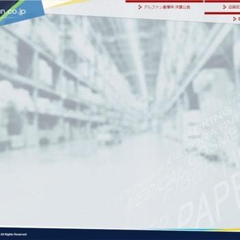 物流管理サイトのWebシステム構築