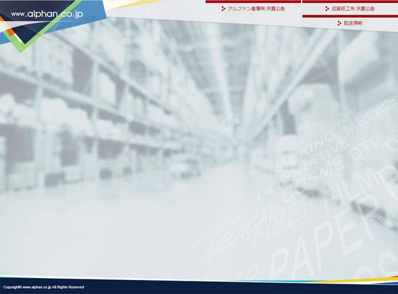 物流管理サイトのWebシステム構築イメージ