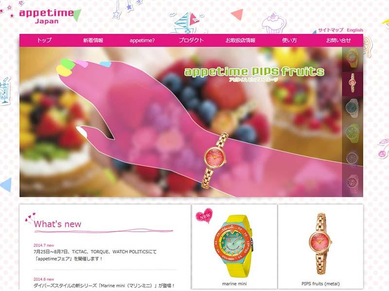 東京 時計ブランドのホームページ制作例イメージ
