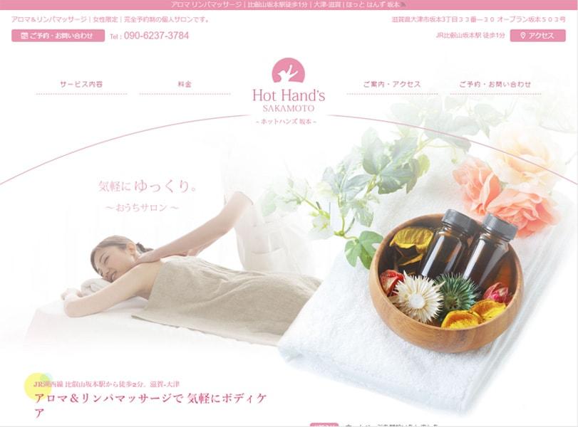 滋賀 大津 エステサロンのホームページ