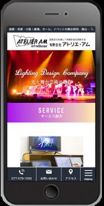 滋賀 大津 舞台照明・演出会社のホームページスマホイメージ