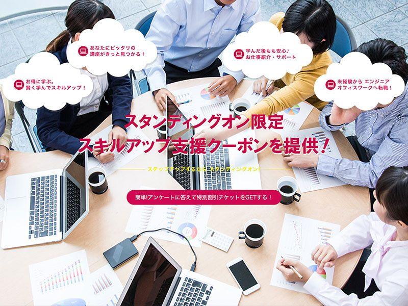 滋賀 大津 求人・クーポンLPサイトイメージ