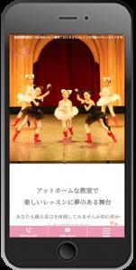 滋賀県野洲市と守山市のバレエ教室スマホイメージ