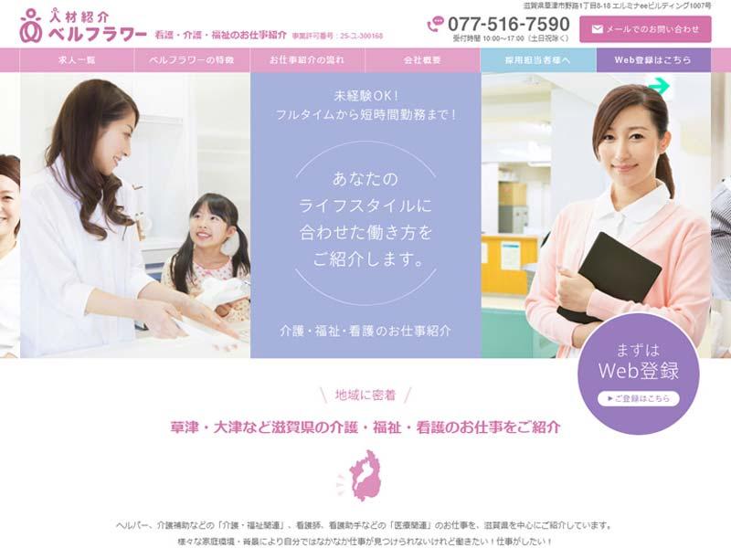 滋賀 草津 人材紹介のホームページ制作例イメージ
