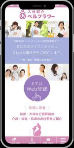 滋賀 草津 人材紹介のホームページ制作例スマホイメージ