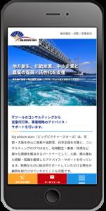 滋賀県 地方創生・活性/営業代行スマホイメージ