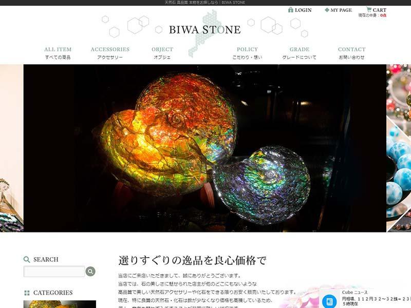滋賀 大津 天然石販売のネットショップ制作イメージ