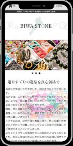 滋賀 大津 天然石販売のネットショップ制作スマホイメージ