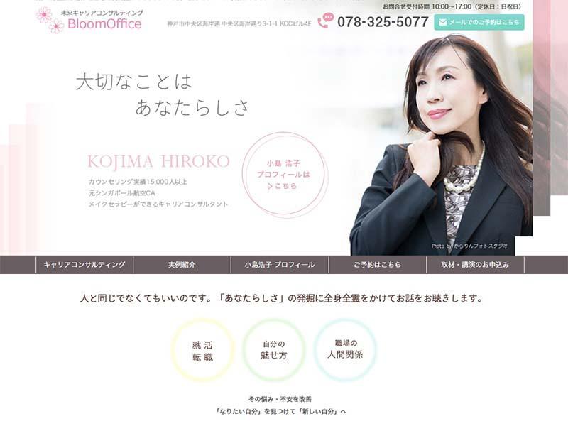 神戸 大阪 京都 関西圏 キャリアコンサルタント ホームページ制作例イメージ