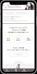 神戸 大阪 京都 関西圏 キャリアコンサルタント ホームページ制作例スマホイメージ