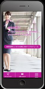 兵庫県 キャビンアテンダント受験個人指導 ホームページ作成スマホイメージ