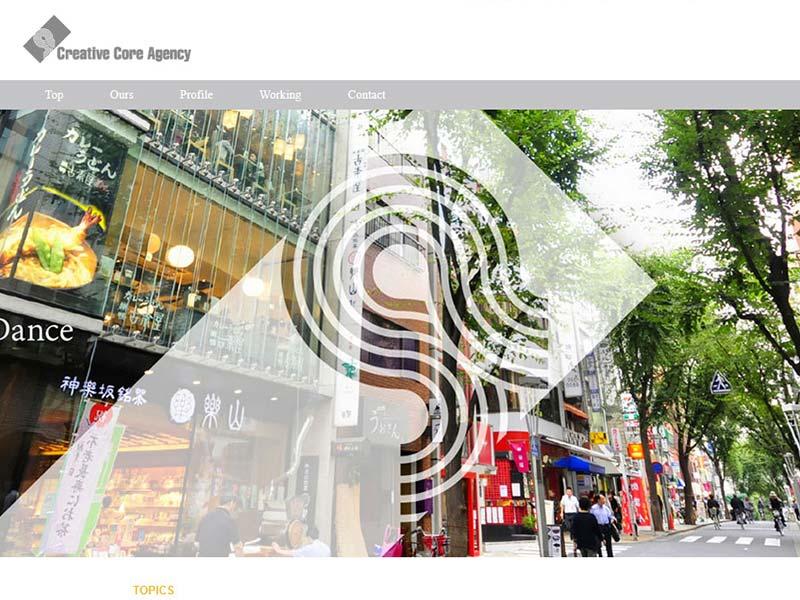 東京 広告代理店のホームページ制作例イメージ