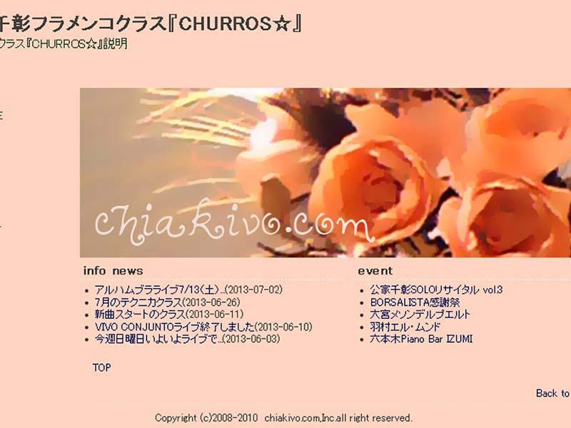 東京 フラメンコ教室のホームページ制作例イメージ