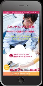 滋賀 大津 求人・クーポンLPサイトスマホイメージ