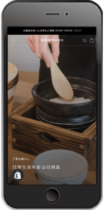 ECサイト   木製品を使った和風雑貨・日用品スマホイメージ