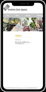 東京 広告代理店のホームページ制作例スマホイメージ