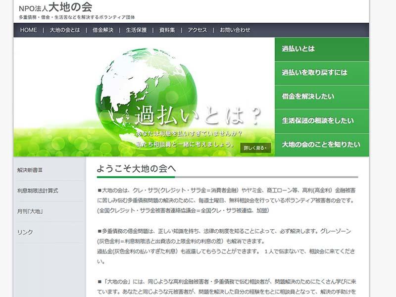 東京 ボランティア団体のホームページ制作例イメージ
