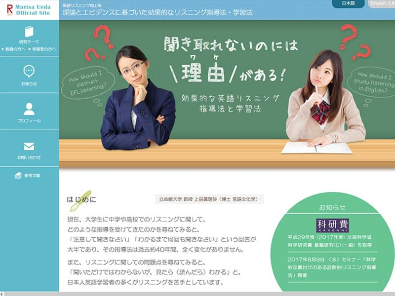 滋賀 大学 英語リスニング指導・学習のオフィシャルサイト制作例イメージ