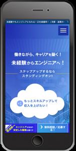 滋賀 大津 エンジニア人材サービスのLPサイトスマホイメージ
