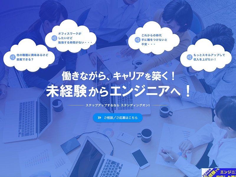 滋賀 大津 エンジニア人材サービスのLPサイトイメージ