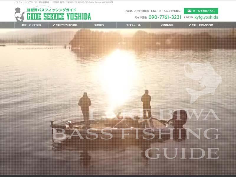 滋賀 堅田 バス釣りガイドのホームページ制作例