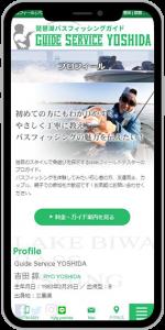 滋賀 堅田 バス釣りガイドのホームページ制作例スマホイメージ