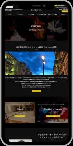 東京 フラメンコ教室のホームページ制作例スマホイメージ