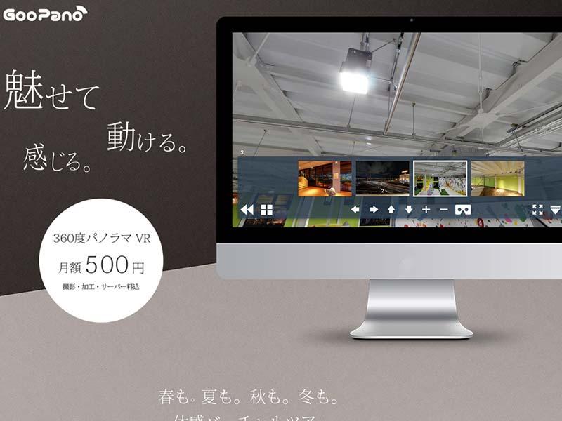 360°パノラマVRサイトのホームページイメージ