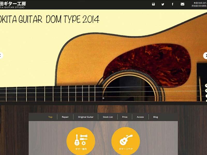 東京 千葉 ギター製作/販売/修理サービスのホームページ制作例イメージ