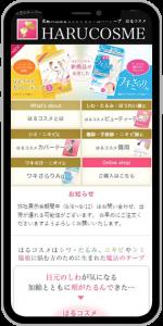 滋賀 草津 コスメ用品のネットショップ・ホームページ制作スマホイメージ