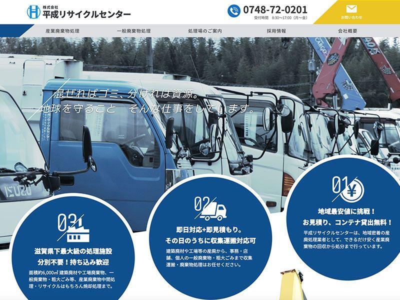 滋賀 湖南市 廃棄物処理会社のホームページイメージ