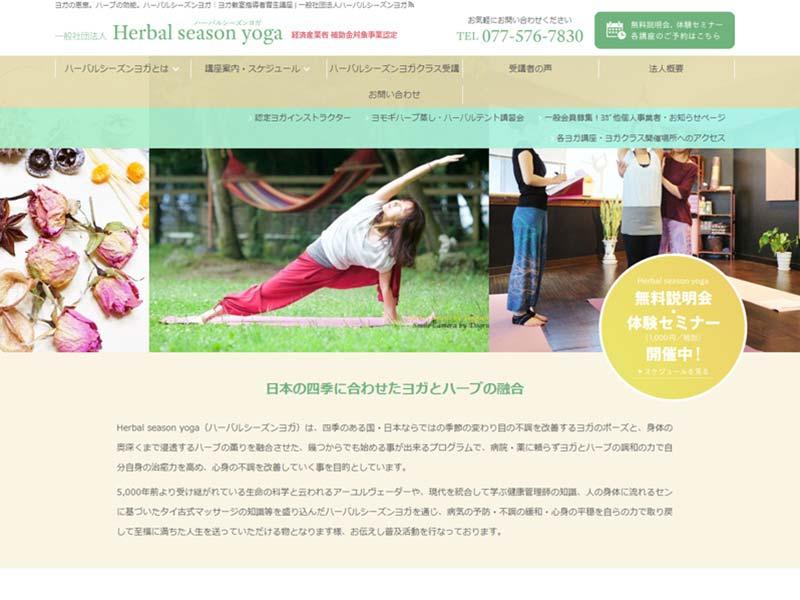 滋賀 草津 ヨガスタジオのホームページイメージ