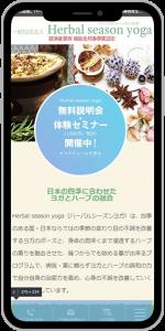 滋賀 草津 ヨガスタジオのホームページスマホイメージ