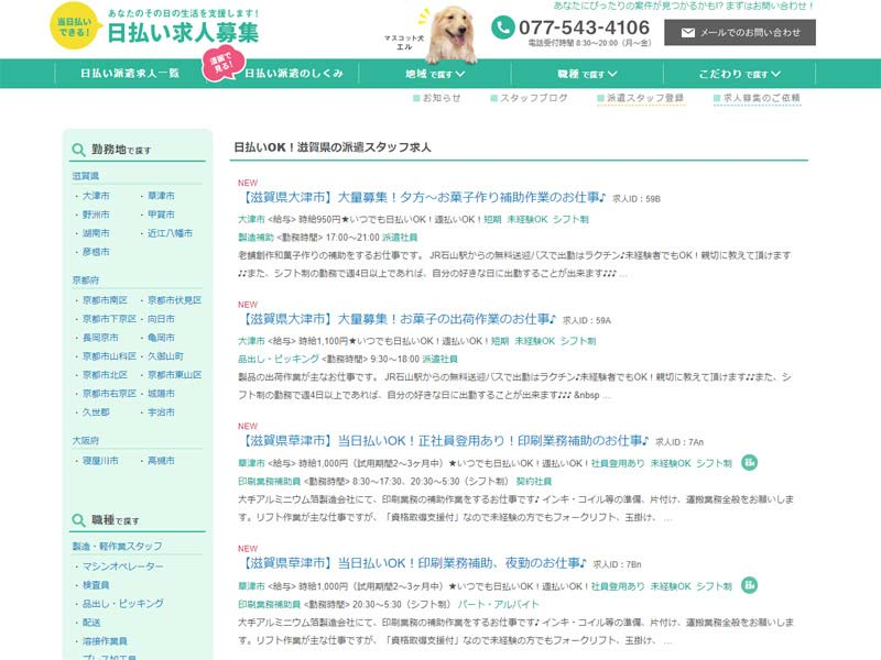 滋賀 大津 求人募集のホームページ制作例