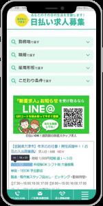 滋賀 大津 求人募集のホームページ制作例スマホイメージ