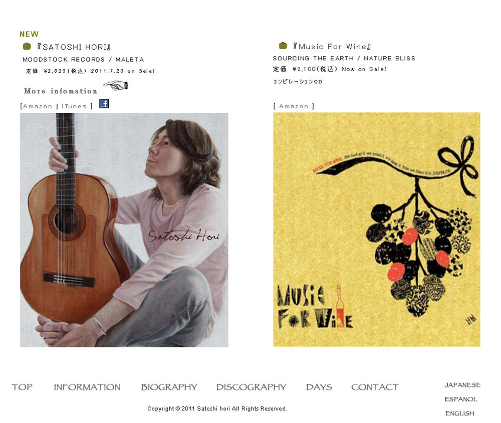 東京 ギタリスト オフィシャルサイトの制作例イメージ
