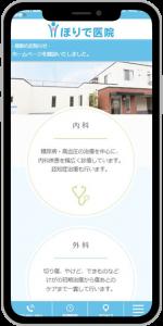滋賀県 野洲 病院のホームページ制作例スマホイメージ