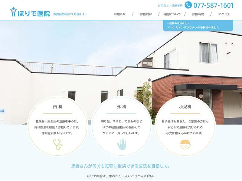 滋賀県 野洲 病院のホームページ制作例イメージ