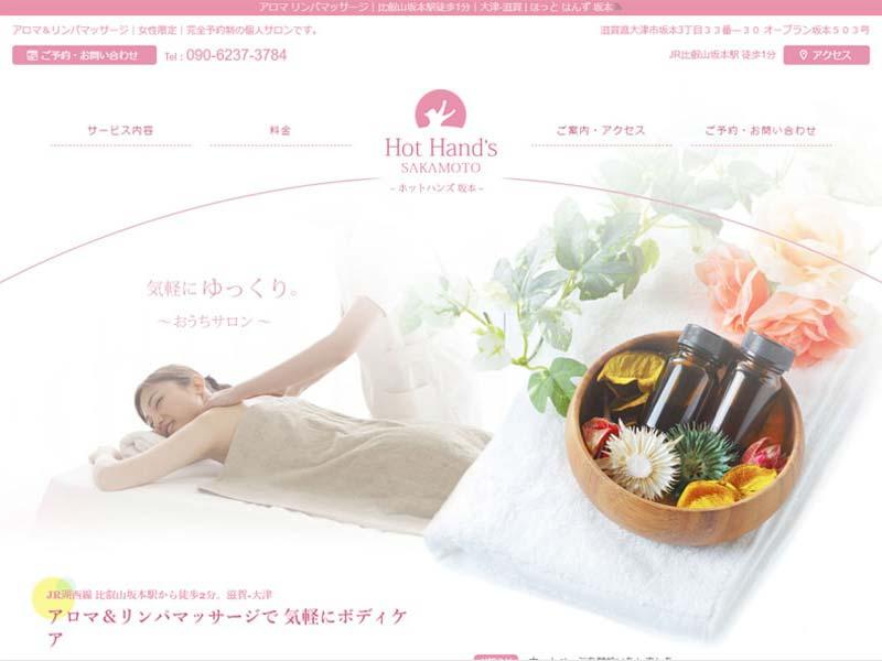 滋賀 大津 エステサロンのホームページイメージ