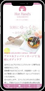 滋賀 大津 エステサロンのホームページスマホイメージ