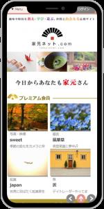 SNS(コミュニティサイト)のホームページ制作例スマホイメージ