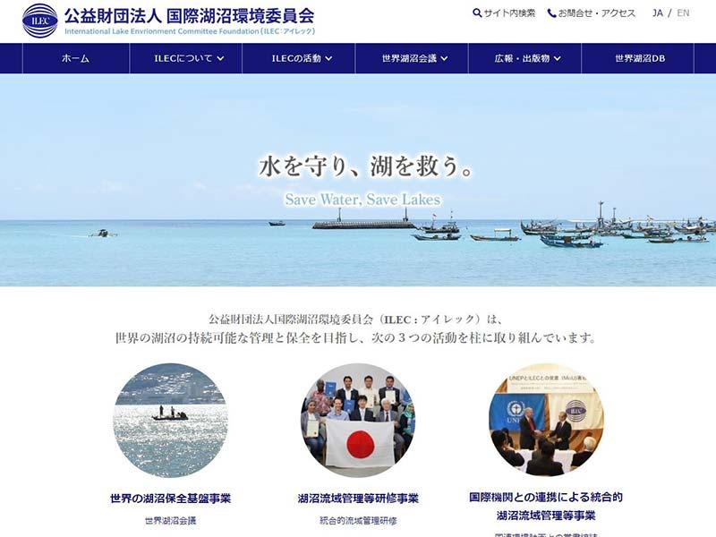 滋賀 草津 公益財団法人のHP制作例